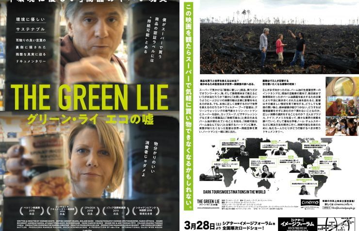『グリーン・ライ ~エコの嘘~』ポスター画像