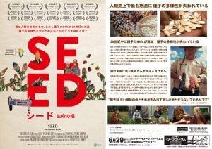 【boccs cinema】映画『シード〜生命の糧〜』上映会