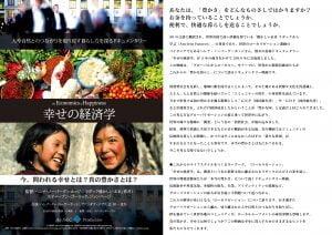 【boccs cinema】映画『幸せの経済学』上映会